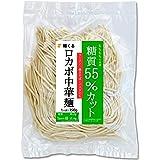 麺くる 糖質55%オフ 低糖質 ロカボ麺 ラーメン パスタに 150g×12袋[レタス10個分の食物繊維 冷凍]