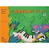 JWP277 聴音&楽典パーティー D (改訂版) (BASTIEN PIANO PARTY)