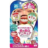 改良 新処方 New 新 歯のマニキュア ボディマジック ホワイトコート (パールホワイト)