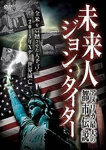 アメリカ最大の都市伝説! 未来人 ジョン・タイター [DVD]