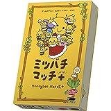アークライト ミツバチマッチ+(ぷらす) (3-5人用 10分 6才以上向け) ボードゲーム