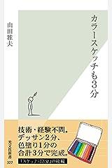 カラースケッチも3分 スケッチは3分2/光文社新書 Kindle版