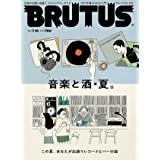 BRUTUS(ブルータス) 2021年 7月15日号 No.942[音楽と酒・夏。]