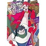 最強勇者はお払い箱→魔王になったらずっと俺の無双ターン(4) (ガンガンコミックス UP!)