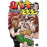バキどもえ 1 (少年チャンピオン・コミックス)