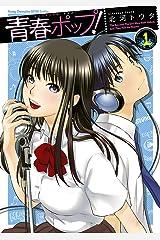 青春ポップ! 1 (ヤングチャンピオン烈コミックス) Kindle版