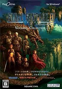 ファイナルファンタジーXI ヴァナ・ディール コレクション2