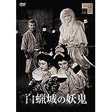 白蝋城の妖鬼 [DVD]