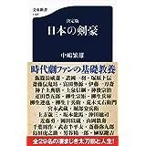 決定版 日本の剣豪 (文春新書 1107)