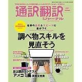 通訳翻訳ジャーナル 2021年4月号