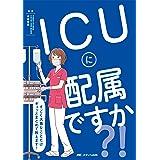 ICUに配属ですか?! : すごく大事なことだけギュッとまとめて教えます!