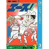 エース! 3 (ジャンプコミックスDIGITAL)
