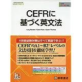 CEFRに基づく英文法