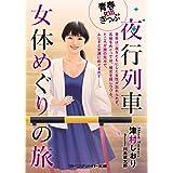 青春R18きっぷ 夜行列車女体めぐりの旅 (マドンナメイト文庫 つ 5-2)