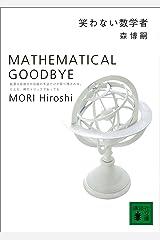 笑わない数学者 MATHEMATICAL GOODBYE S&Mシリーズ (講談社文庫) Kindle版