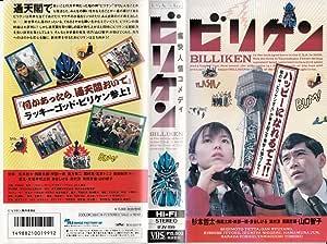 ビリケン [VHS]