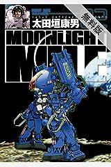 MOONLIGHT MILE(2)【期間限定 無料お試し版】 (ビッグコミックス) Kindle版