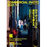 COMMERCIAL PHOTO (コマーシャル・フォト) 2021年 1月号