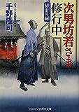 次男坊若さま修行中―初雷の祠 (コスミック・時代文庫)