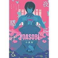 【Amazon.co.jp限定】夜に駆ける YOASOBI小説集 Amazon.co.jp限定カバー付き