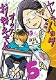 ヤンキーショタとオタクおねえさん(5) (ガンガンコミックスpixiv)