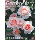 ガーデンダイアリー バラと暮らす幸せ Vol.13 (主婦の友ヒットシリーズ)
