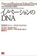 イノベーションのDNA Harvard Business School Press Kindle版