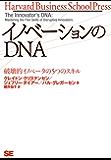 イノベーションのDNA Harvard Business School Press