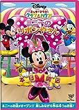 ミッキーマウス クラブハウス/ミニーのリボンやさん [DVD]