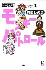 モンキー・パトロール VOL.1 (FEEL COMICS) Kindle版
