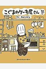 こぐまのケーキ屋さん そのご(5) (ゲッサン少年サンデーコミックス) Kindle版