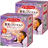 Kao MEGURISM Health Care Steam Warm Eye Mask,Made in Japan, Lavender Sage 12 Sheets×2boxes