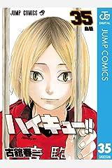 ハイキュー!! 35 (ジャンプコミックスDIGITAL) Kindle版