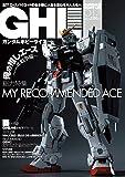ガンダムホビーライフ 017 (電撃ムックシリーズ)