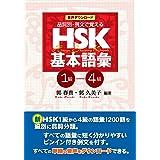 音声ダウンロード 品詞別・例文で覚える HSK基本語彙 1級-4級
