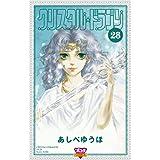 クリスタル・ドラゴン 28 (ボニータコミックス)