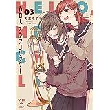 ハロー、メランコリック! (3) (百合姫コミックス)