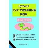 Python 3 エンジニア認定基礎試験問題集 第三版改訂版