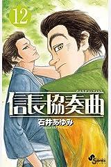 信長協奏曲(12) (ゲッサン少年サンデーコミックス) Kindle版