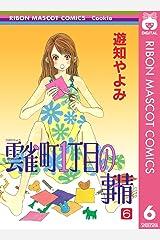 雲雀町1丁目の事情 6 (りぼんマスコットコミックスDIGITAL) Kindle版