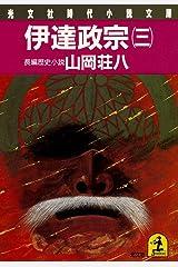 伊達政宗(三) (光文社文庫) Kindle版