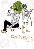 にがくてあまい(10) (ヒーローズコミックス ふらっと)