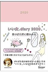 いい女.diary 2020 [四六判] Diary