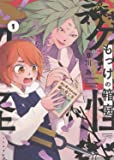 もっけの箱庭 1 (1巻) (ヤングキングコミックス)