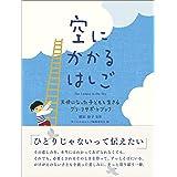 空にかかるはしご ─天使になった子どもと生きるグリーフサポートブック─