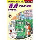 D09 地球の歩き方 香港 マカオ 深セン 2019~2020 (地球の歩き方D アジア)