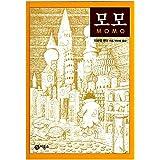 韓国書籍, 世界名作/모모 Momo – 미하엘 엔데 (1973)/서울시교육청권장도서(중고등)/韓国より配送