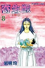 寄生獣(8) (アフタヌーンコミックス) Kindle版