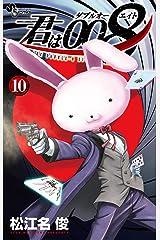 君は008(10) (少年サンデーコミックス) Kindle版