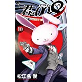 君は008(10) (少年サンデーコミックス)
